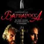 Барбаросса / Barbarossa (2009)