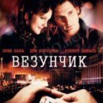 Везунчик / Lucky You (2007)