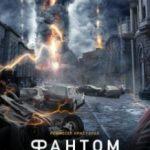 Фантом (2011)