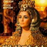 Клеопатра / Cleopatra (1963)