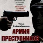 Армія злочинців / L armée du crime (2009)