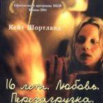16 років: Любов – Перезавантаження / Somersault (2004)