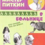 Пригоди Піткіна в лікарні / A Stitch in Time (1963)