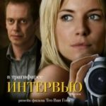 Інтерв'ю / Interview (2006)