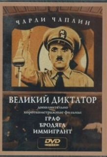 Великий диктатор / The Great Dictator (1940)