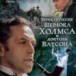 Шерлок Холмс і доктор Ватсон: Смертельна сутичка / Шерлок Холмс и доктор Ватсон: Смертельная схватка (1980)