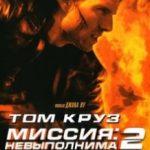 Місія: нездійсненна 2 / Mission: Impossible II (2000)