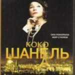 Коко Шанель / Coco Chanel (2008)