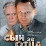 Син за батька / Сын за отца (1995)