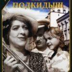 Підкидьок / Подкидыш (1939)