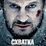 Схватка / The Grey (2012)