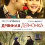 Зухвале дівчисько / My Sassy Girl (2008)