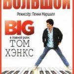 Великий / Big (1988)