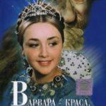 Варвара-краса, довга коса / Варвара-краса, длинная коса (1969)