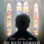 З волі божої / Grâce à Dieu (2018)