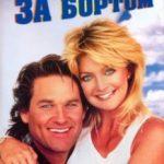 За бортом / Overboard (1987)
