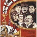 Ми з джазу / Мы из джаза (1983)