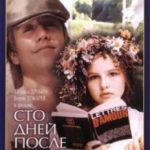 Сто днів після дитинства / Сто дней после детства (1975)