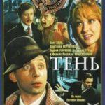 Тінь / Тень (1971)