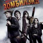 Ласкаво просимо в Зомбіленд / Zombieland (2009)
