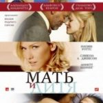 Мати і дитя / Mother and Child (2009)
