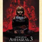 Прокляття Аннабель 3 / Annabelle Comes Home (2019)