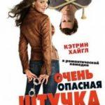 Дуже небезпечна штучка / One for the Money (2012)