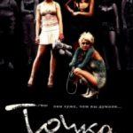 Точка (2006)