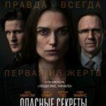 Небезпечні секрети / Official Secrets (2019)