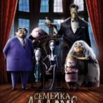 Сімейка Аддамс / The Addams Family (2019)