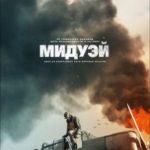 Мідуей / Midway (2019)