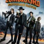 Зомбіленд: Контрольний постріл / Zombieland: Double Tap (2019)