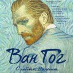 Ван Гог: З любов'ю, Вінсент / Loving Vincent (2017)