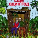 Ще один рік / Another Year (2010)