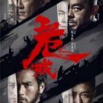 Зов героїв / Wei cheng jian ba (2016)