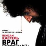 Ворог держави №1: Легенда / l'ennemi public n°1 (2008)
