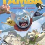 Гамба в 3D / Gamba: Ganba to nakamatachi (2015)