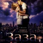 Заза (2008)