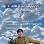 Агітбригада «Бий ворога!» / Агитбригада «Бей врага!» (2007)