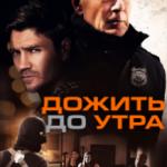 Дожити до ранку / Survive the Night (2020)