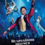 Найбільший шоумен / The Greatest Showman (2017)