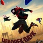 Людина-павук: Через всесвіти / Spider-Man: Into the Spider-Verse (2018)