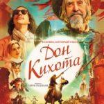 Людина, яка вбила Дон Кіхота / The Man Who Killed Don Quixote (2018)