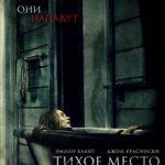 Тихе місце / A Quiet Place (2018)