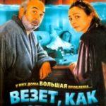 Щастить як утопленику / Boudu (2005)