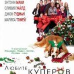Любіть Куперів / Love the Coopers (2015)