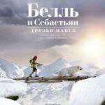 Белль і Себастьян: Друзі навік / Belle et Sébastien 3, le dernier chapitre (2017)