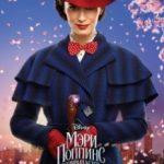 Мері Поппінс повертається / Mary Poppins Returns (2018)