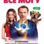 Все можу / Absolutely Anything (2015)