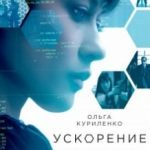Прискорення / Momentum (2015)